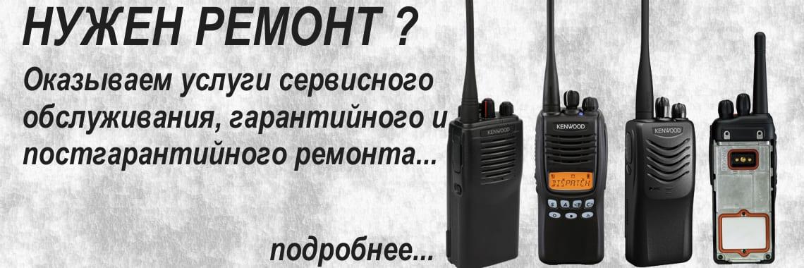 Ремонт раций и радиостанций
