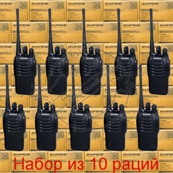 10 раций Baofeng BF-888S