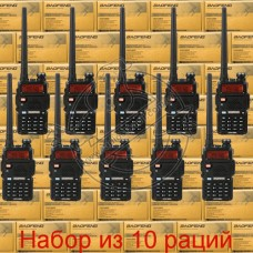 Рации Baofeng UV-5R 10шт.