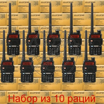 10 раций Baofeng UV-5R